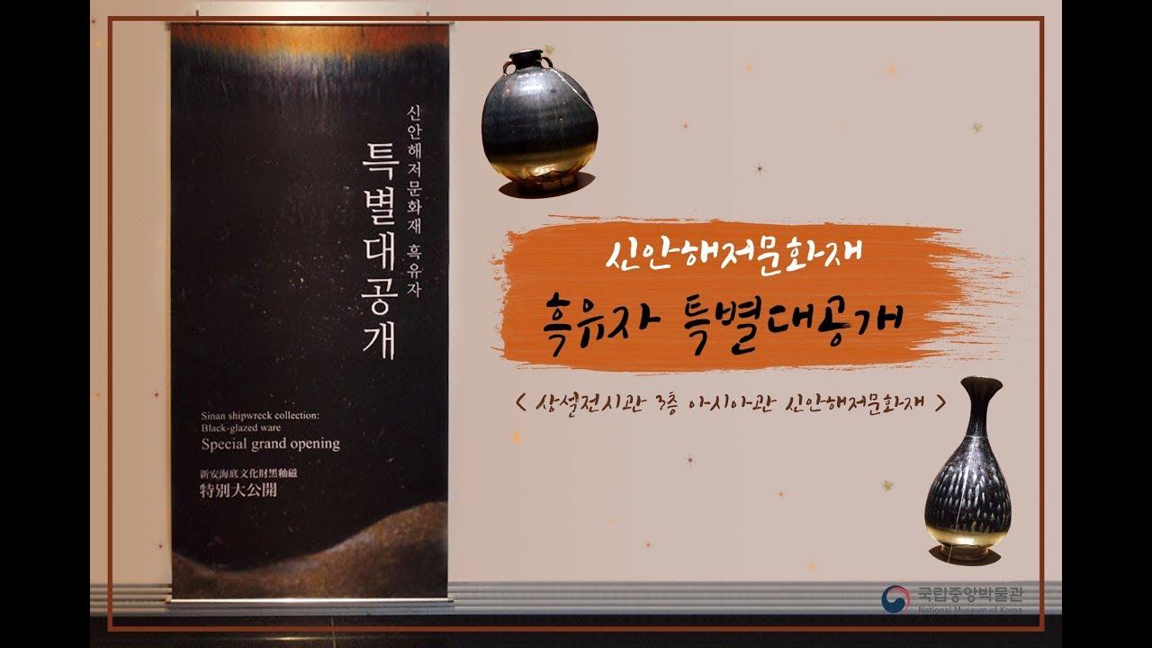 新安船発掘の黒釉磁 @韓国国立中央博物館 2019.6.2まで